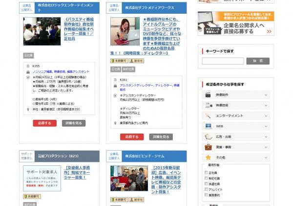 キャリアトレイン  マスコミ専用求人サイト