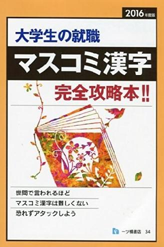 マスコミ漢字攻略本