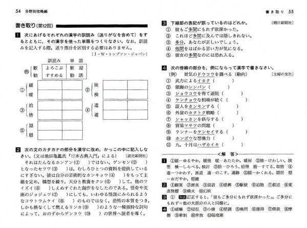 マスコミ漢字例題