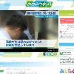 報道専門チャンネル『ホウドウキョク』(フジテレビ)