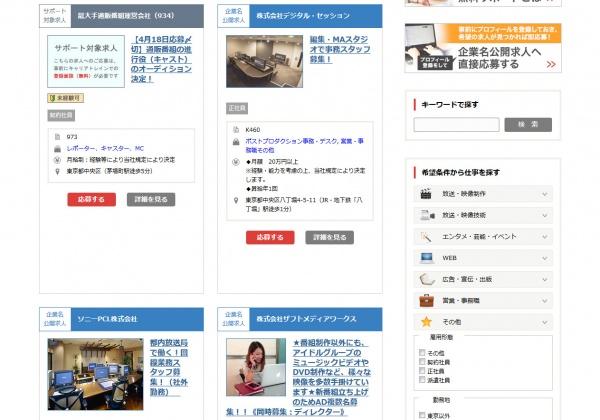 キャリアトレイン|マスコミ専門就職・転職/求人情報サイト