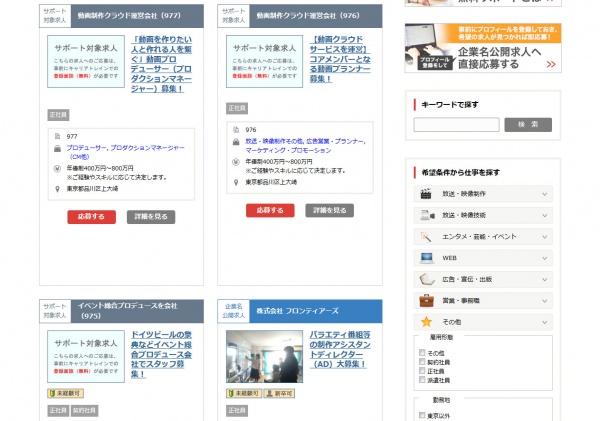 キャリアトレイン マスコミ専門就職・転職/求人情報サイト