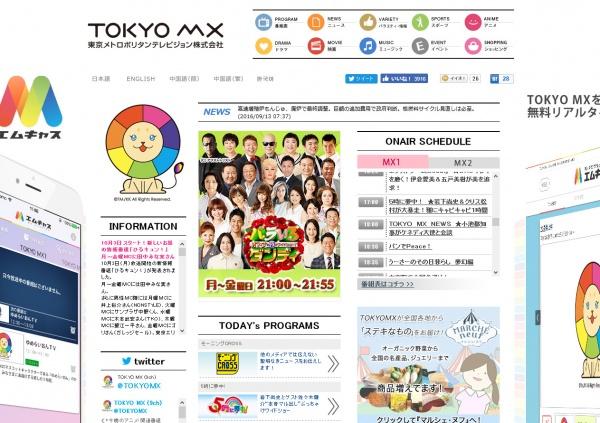 tokyo-mx