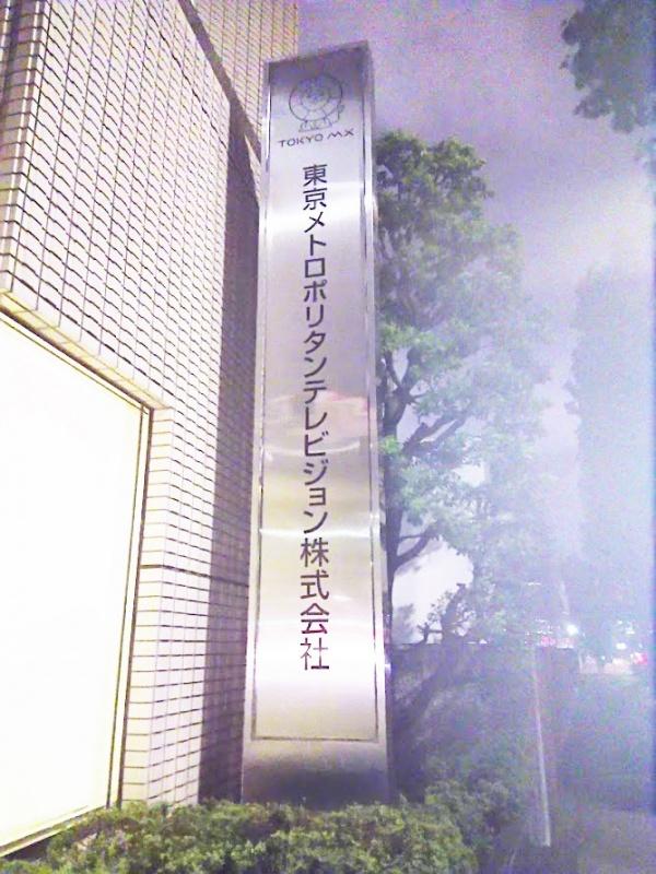 東京 メトロポリタン テレビ ジョン