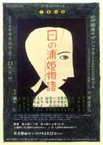 『日の浦姫物語』チラシ表面画像