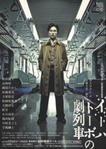 イーハトーボの劇列車チラシ-thumb-262xauto-504