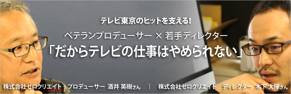 テレビ東京のヒットを支える