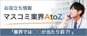 マスコミ業界AtoZ
