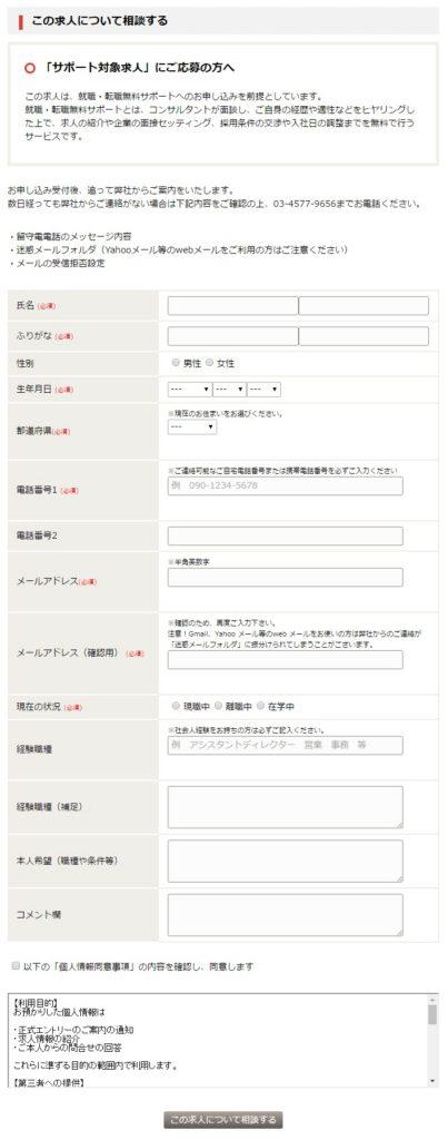 サポート求人申し込みフォーム