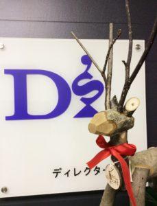 ディレクターズ東京